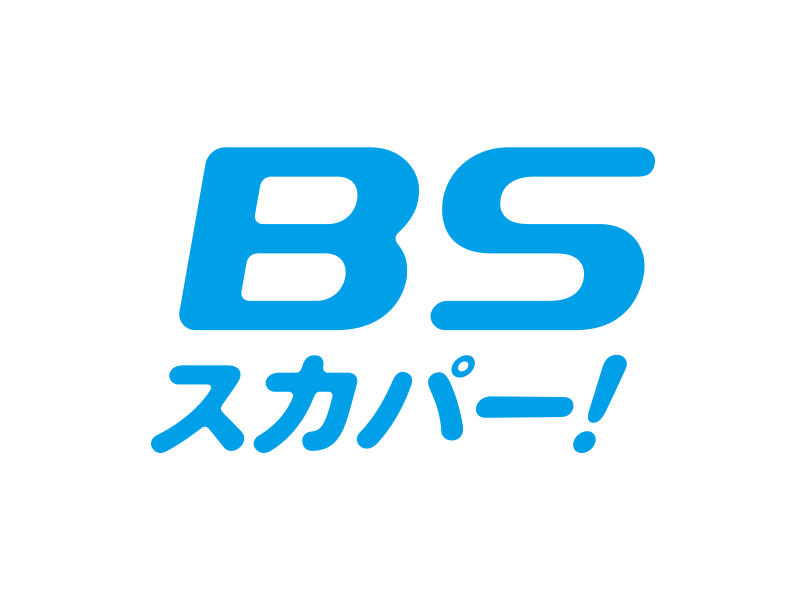 BSスカパー!ロゴ
